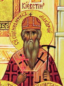 Священномученик митрополит Макарий